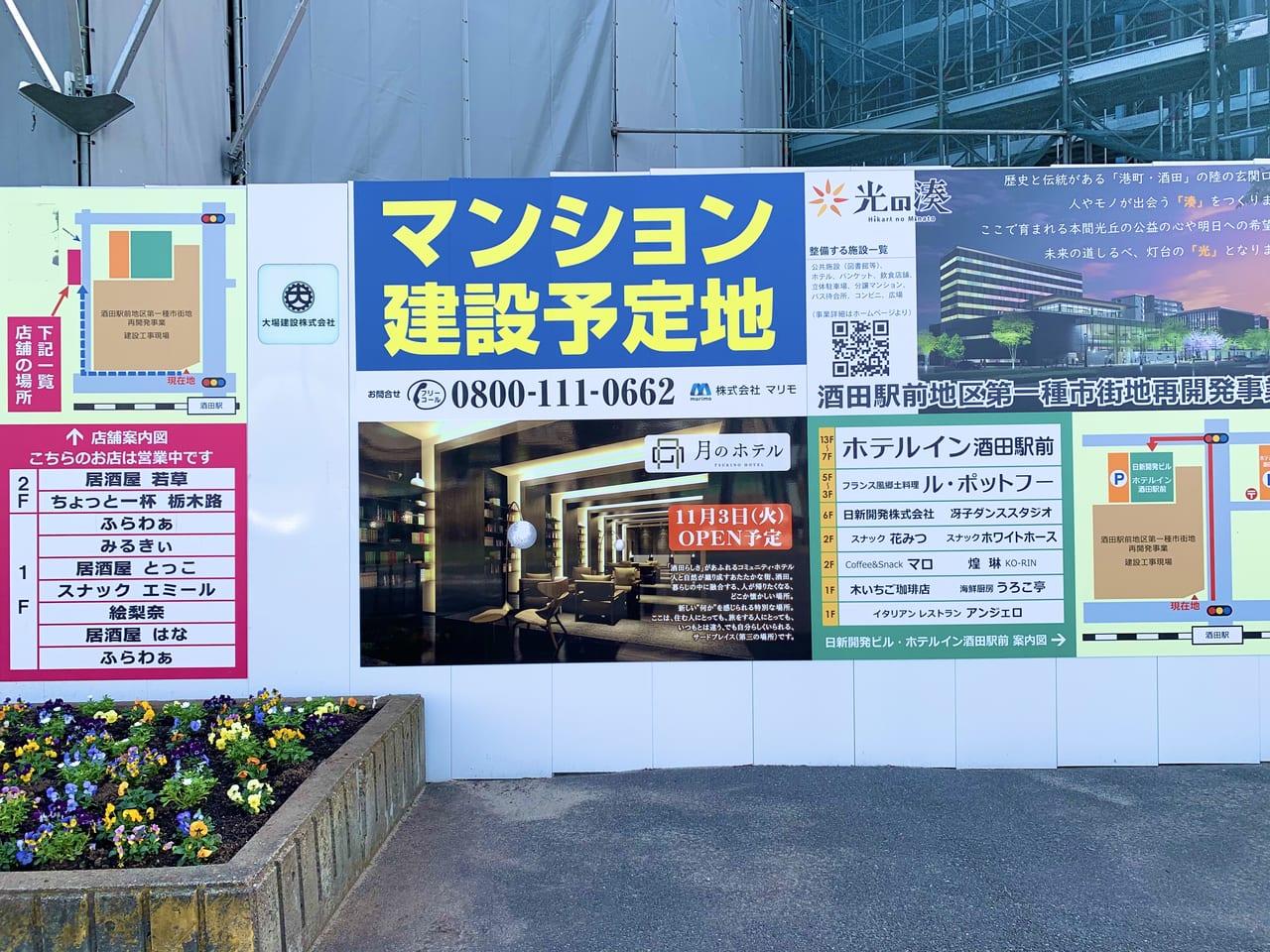 酒田駅前詳細