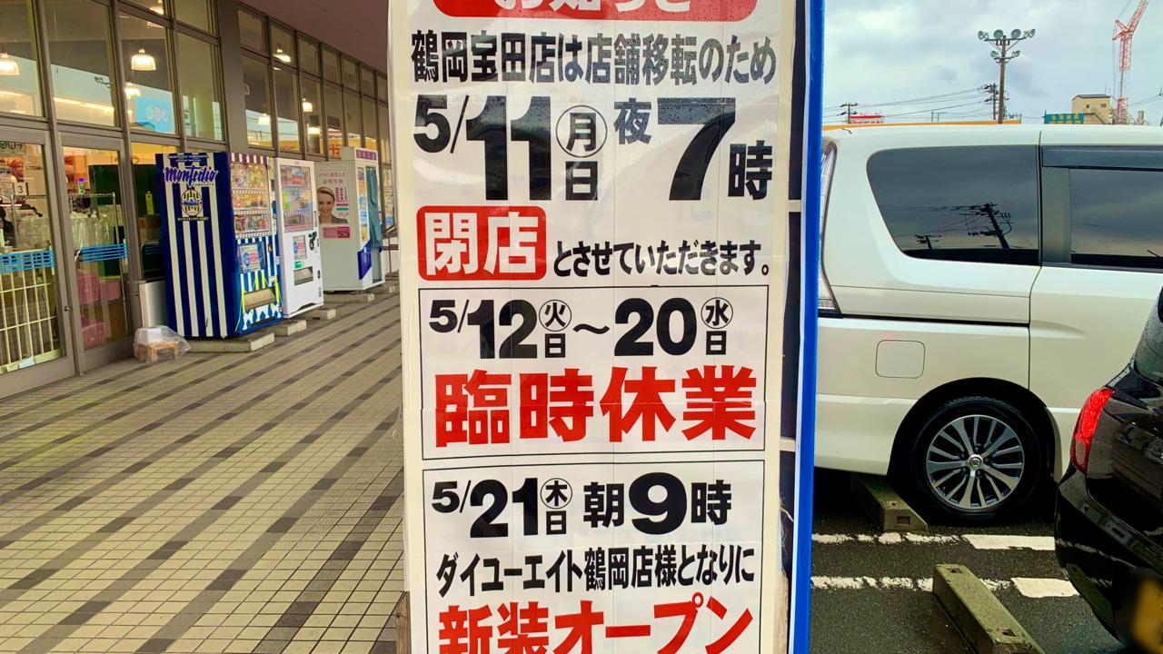 ヤマザワ鶴岡宝田看板