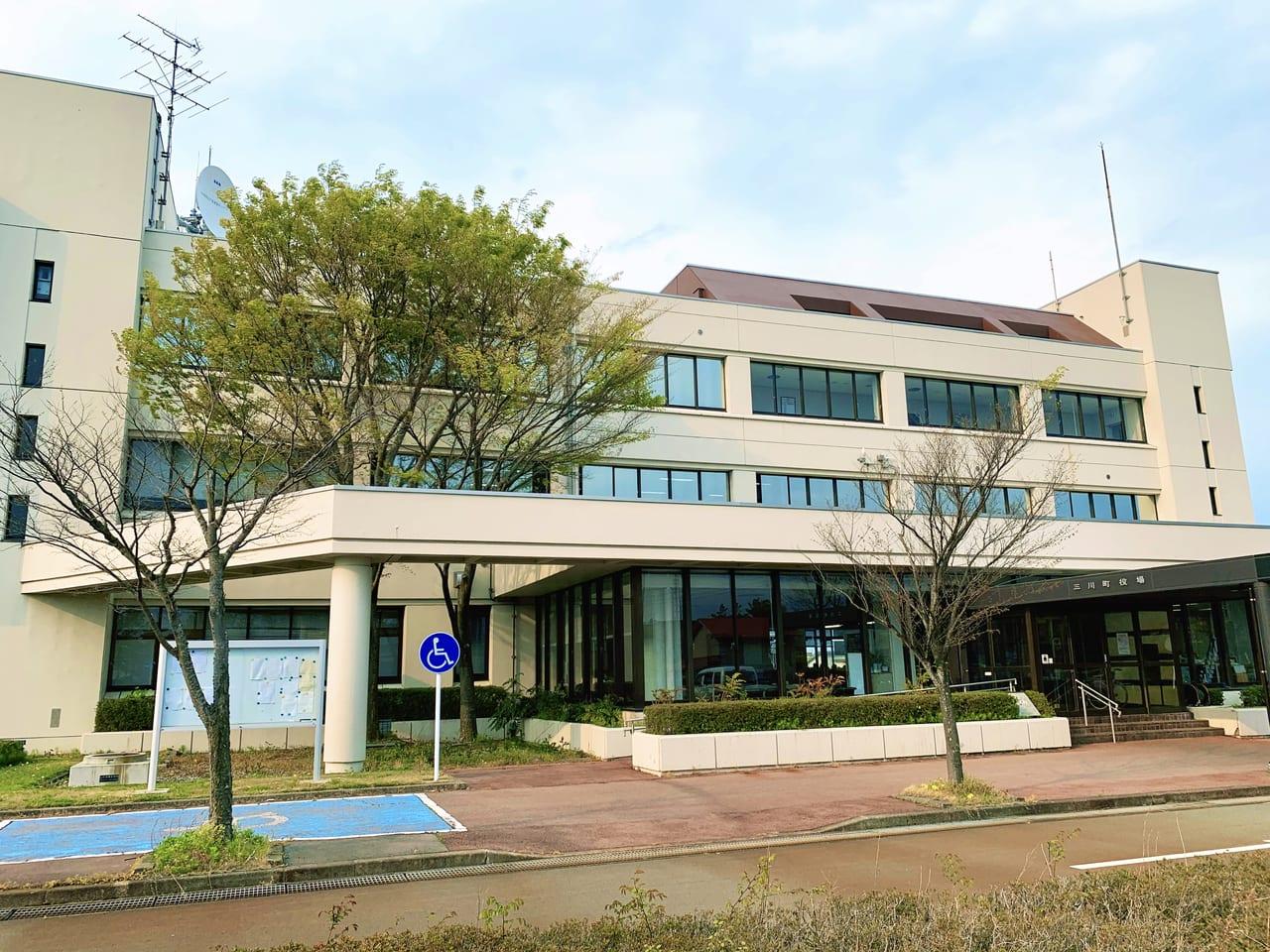 三川町役場